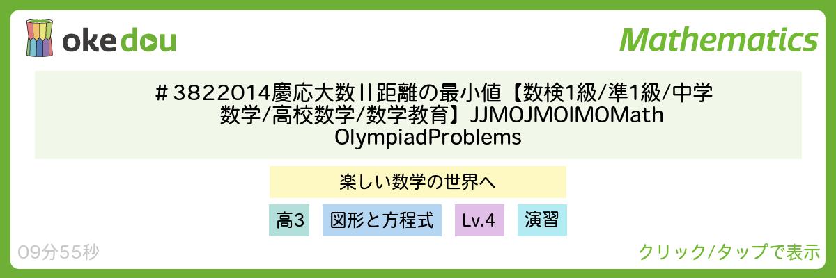 #382 2014慶応大 数Ⅱ 距離の最小値【数検1級/準1級/中学数学/高校数学/数学教育】JJMO JMO IMO Math Olympiad Problems