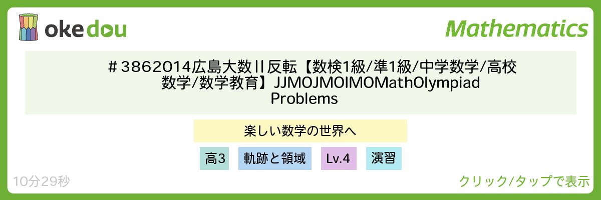 #386 2014広島大 数Ⅱ 反転【数検1級/準1級/中学数学/高校数学/数学教育】JJMO JMO IMO Math Olympiad Problems