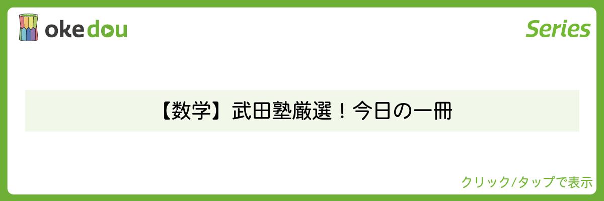 【数学】武田塾厳選!今日の一冊