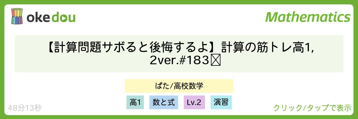 【計算問題サボると後悔するよ】計算の筋トレ 高1,2ver. #183