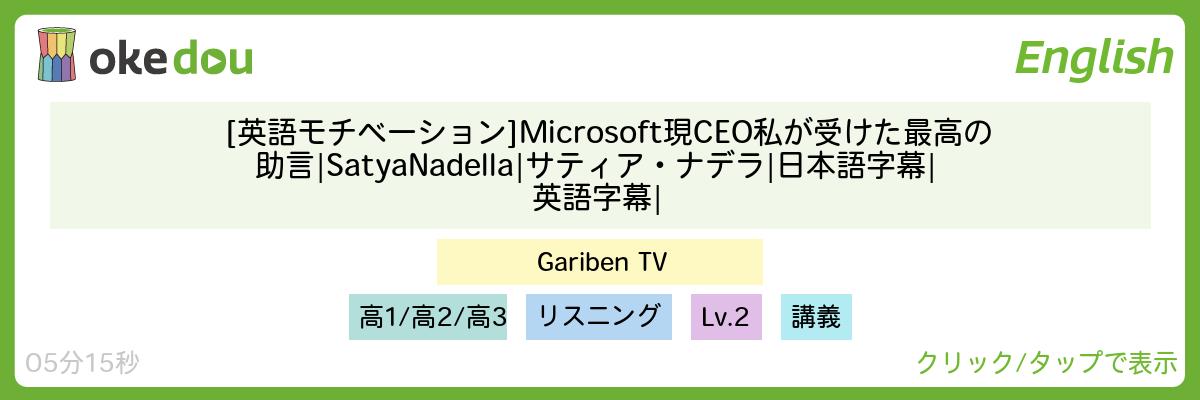 [英語モチベーション] Microsoft現CEO私が受けた最高の助言   Satya Nadella  サティア・ナデラ  日本語字幕   英語字幕  