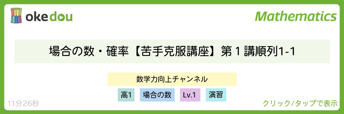 場合の数・確率【苦手克服講座】第1講順列1- 1
