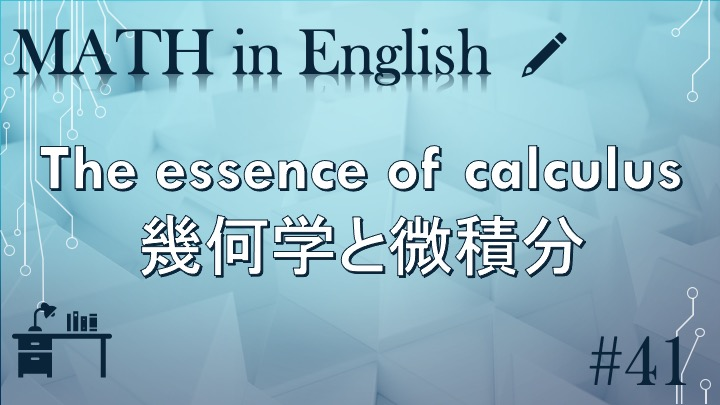 The essence of Calculus 幾何学と微積分 ~MATH in English 41~