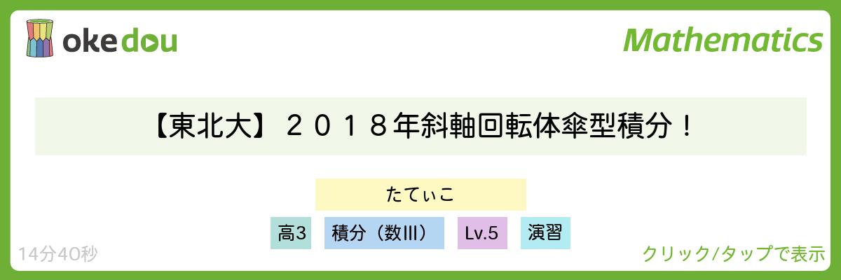 【東北大】2018年 斜軸回転体 傘型積分!