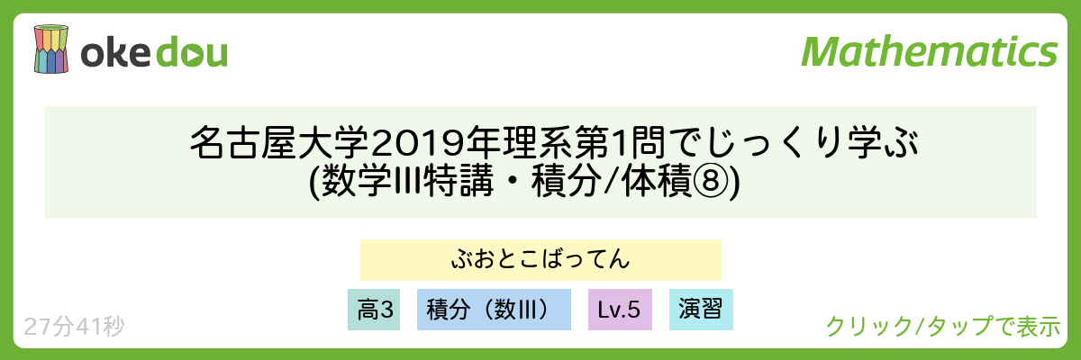 名古屋大学2019年理系第1問でじっくり学ぶ (数学III特講・積分/体積⑧)