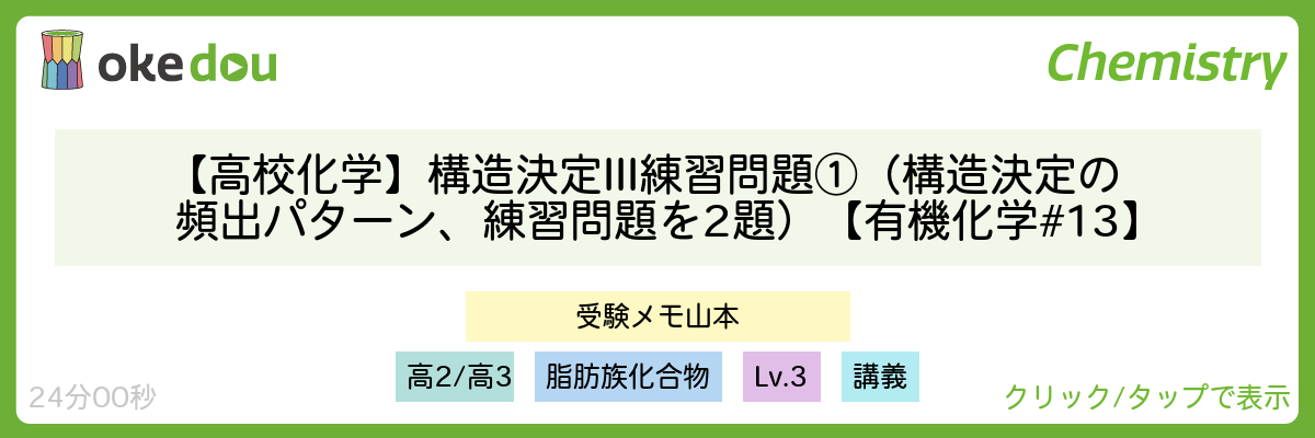 【高校化学】構造決定III練習問題①(構造決定の頻出パターン、練習問題を2題)【有機化学#13】