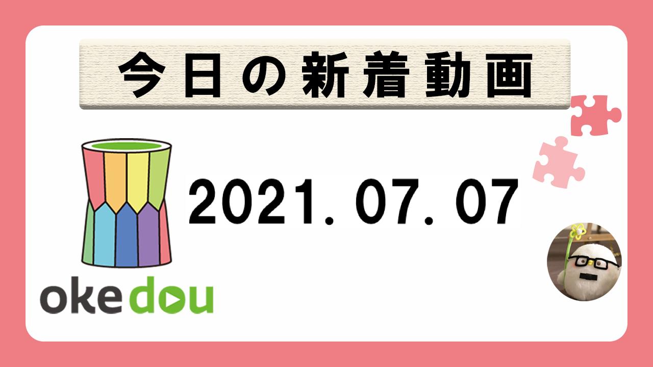 今日の新着 YouTube 授業動画(7月7日 okedou)