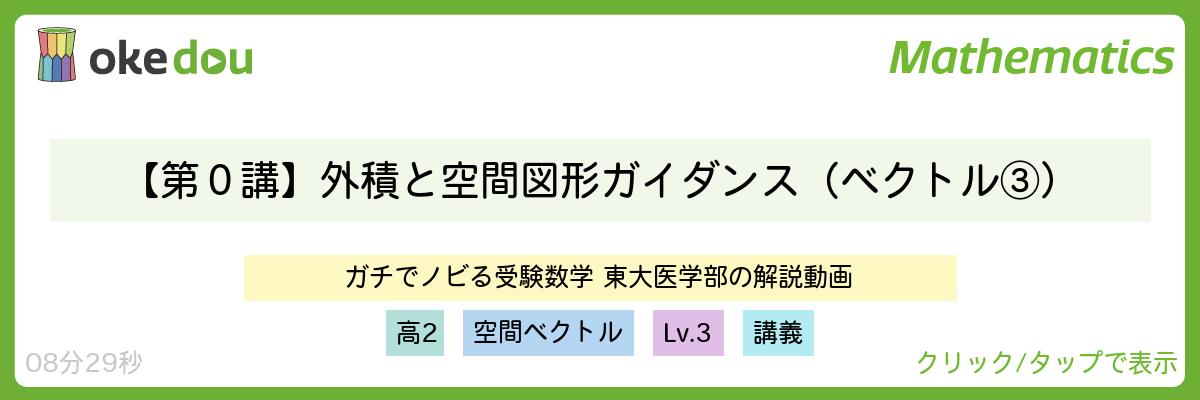【第0講】外積と空間図形ガイダンス(ベクトル③)