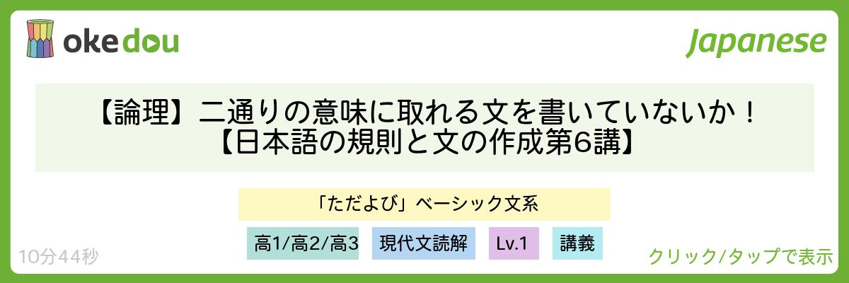 【論理】二通りの意味に取れる文を書いていないか!【日本語の規則と文の作成 第6講】