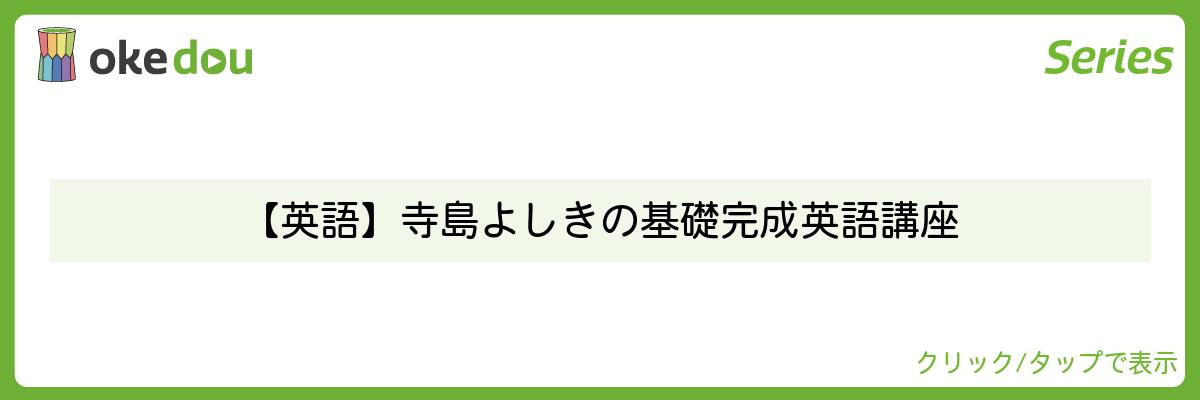 【英語】寺島よしきの基礎完成英語講座