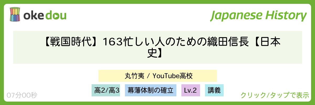 【戦国時代】163 忙しい人のための織田信長【日本史】