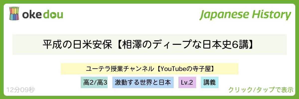 平成の日米安保【相澤のディープな日本史6講】