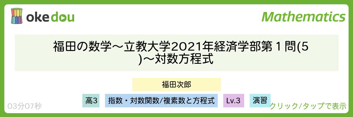 福田の数学〜立教大学2021年経済学部第1問(5)〜対数方程式