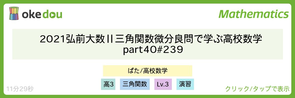 2021 弘前大 数Ⅱ 三角関数 微分 良問で学ぶ高校数学part40 #239