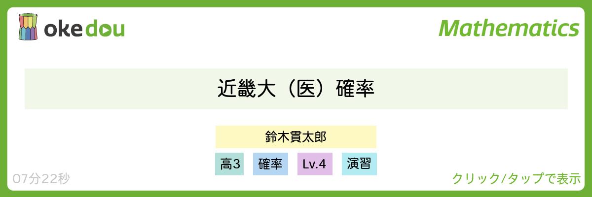 鈴木貫太郎・近畿大(医)確率