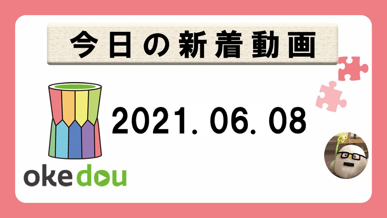 今日の新着 YouTube 授業動画(6月8日 okedou)