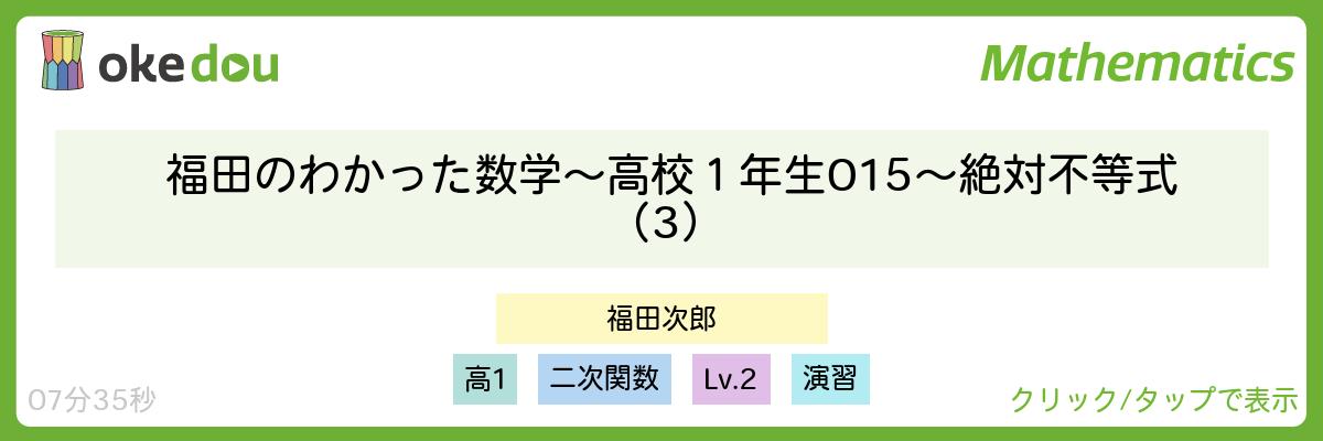 福田のわかった数学〜高校1年生015〜絶対不等式(3)