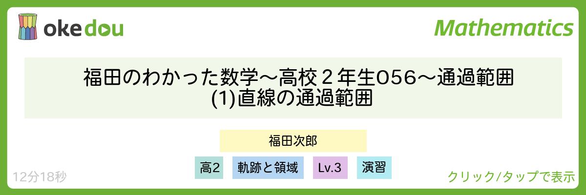福田のわかった数学〜高校2年生056〜通過範囲(1)直線の通過範囲