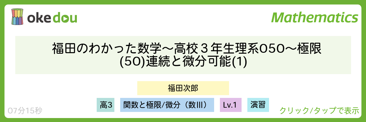 福田のわかった数学〜高校3年生理系050〜極限(50)連続と微分可能(1)