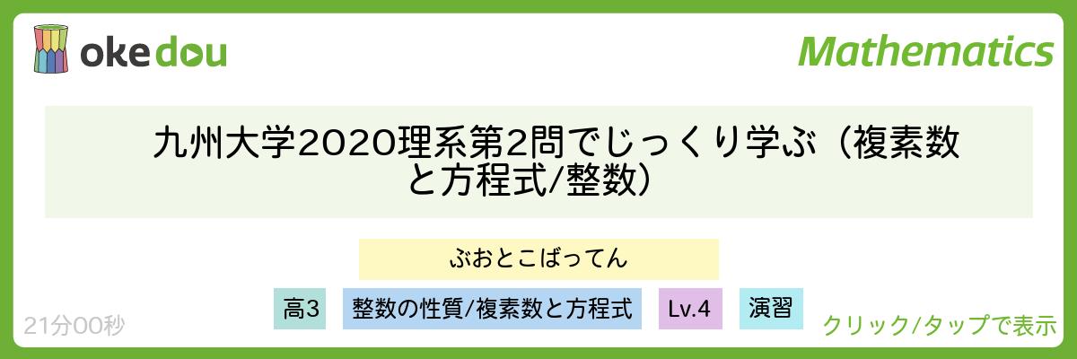 九州大学2020理系第2問でじっくり学ぶ(複素数と方程式/整数)