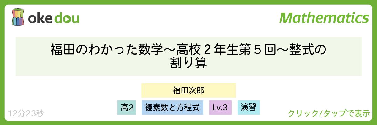福田のわかった数学〜高校2年生第5回〜整式の割り算