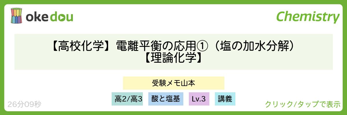 【高校化学】電離平衡の応用①(塩の加水分解)【理論化学】