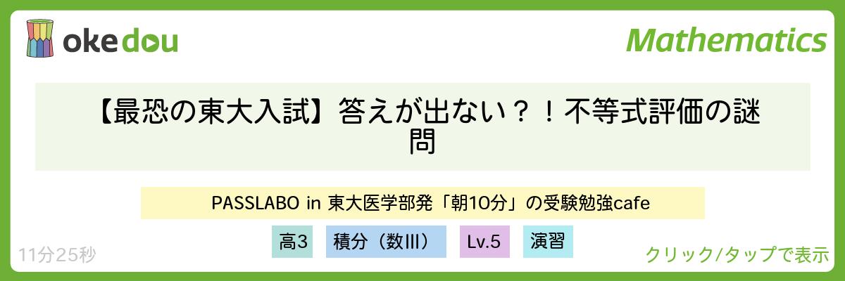 【最恐の東大入試】答えが出ない?!不等式評価の謎問