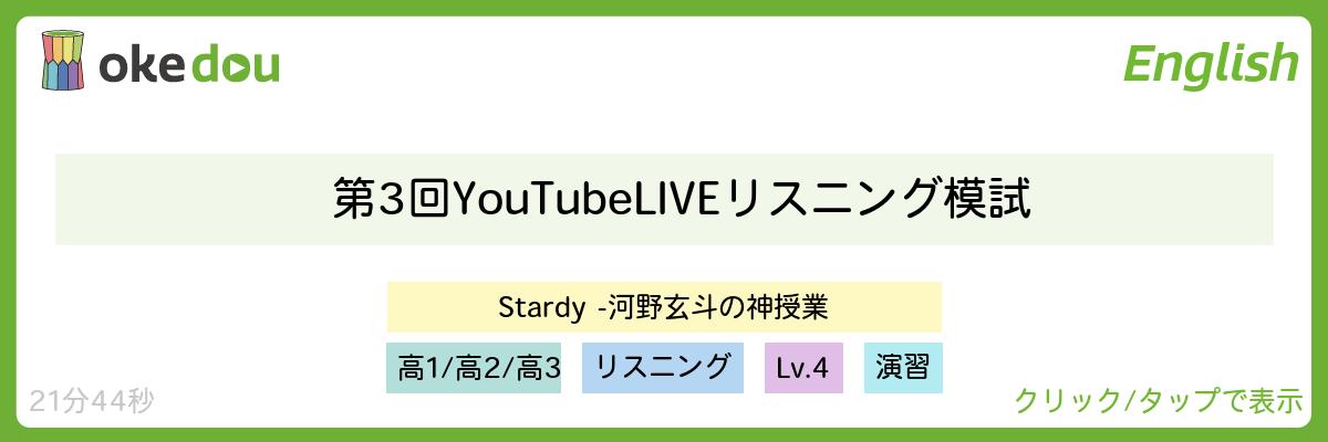 第3回YouTubeLIVEリスニング模試