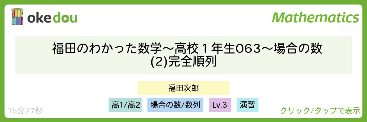 福田のわかった数学〜高校1年生063〜場合の数(2)完全順列