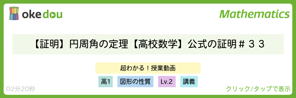 【証明】円周角の定理【高校数学】公式の証明#33