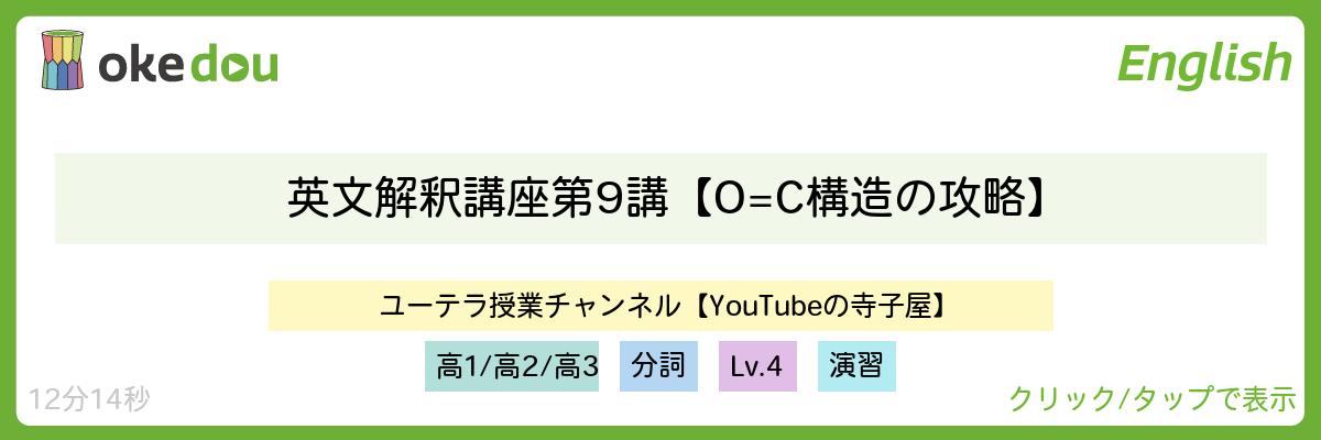 英文解釈講座第9講【O = C構造の攻略】