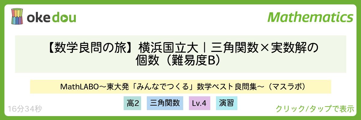 【数学良問の旅】横浜国立大 三角関数×実数解の個数(難易度B)