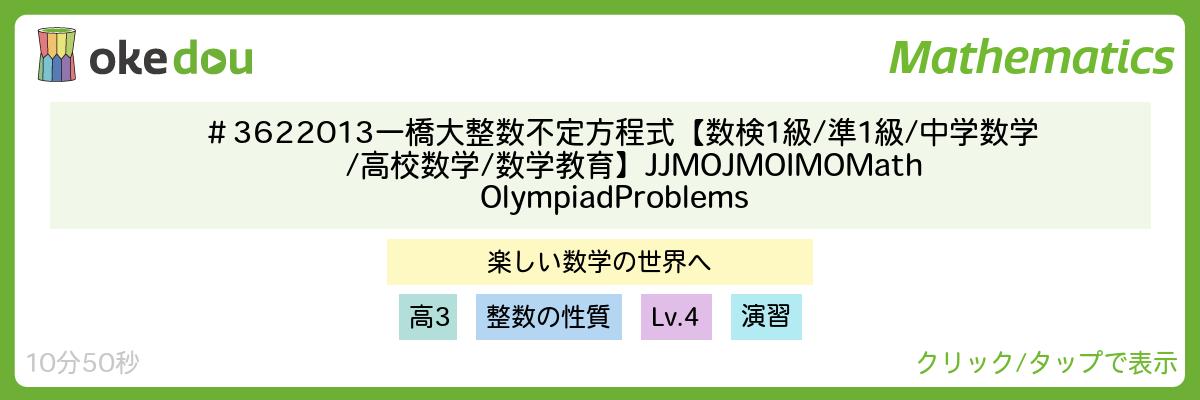 #362 2013一橋大 整数 不定方程式【数検1級/準1級/中学数学/高校数学/数学教育】JJMO JMO IMO Math Olympiad Problems