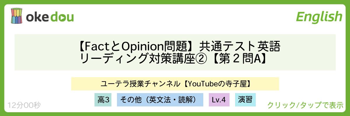 【FactとOpinion問題】共通テスト英語リーディング対策講座②【第2問 A】