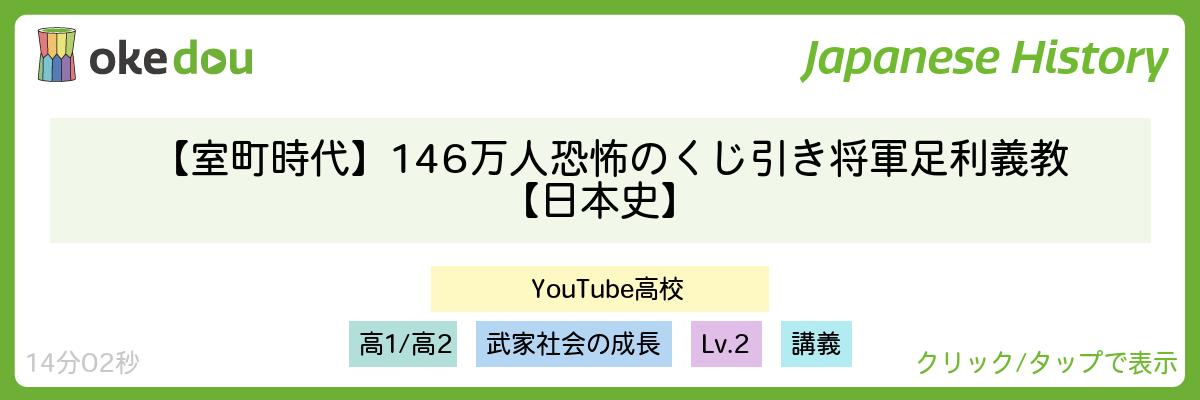 【室町時代】146 万人恐怖のくじ引き将軍 足利義教【日本史】