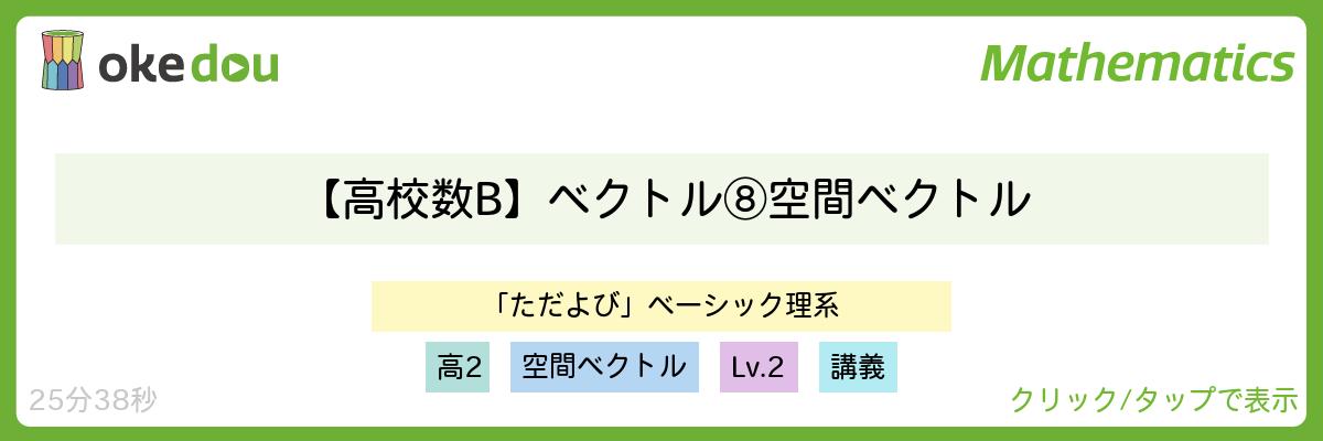 【高校数B】ベクトル⑧ 空間ベクトル