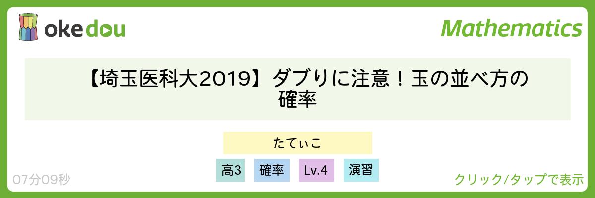 【埼玉医科大2019】ダブりに注意!玉の並べ方の確率