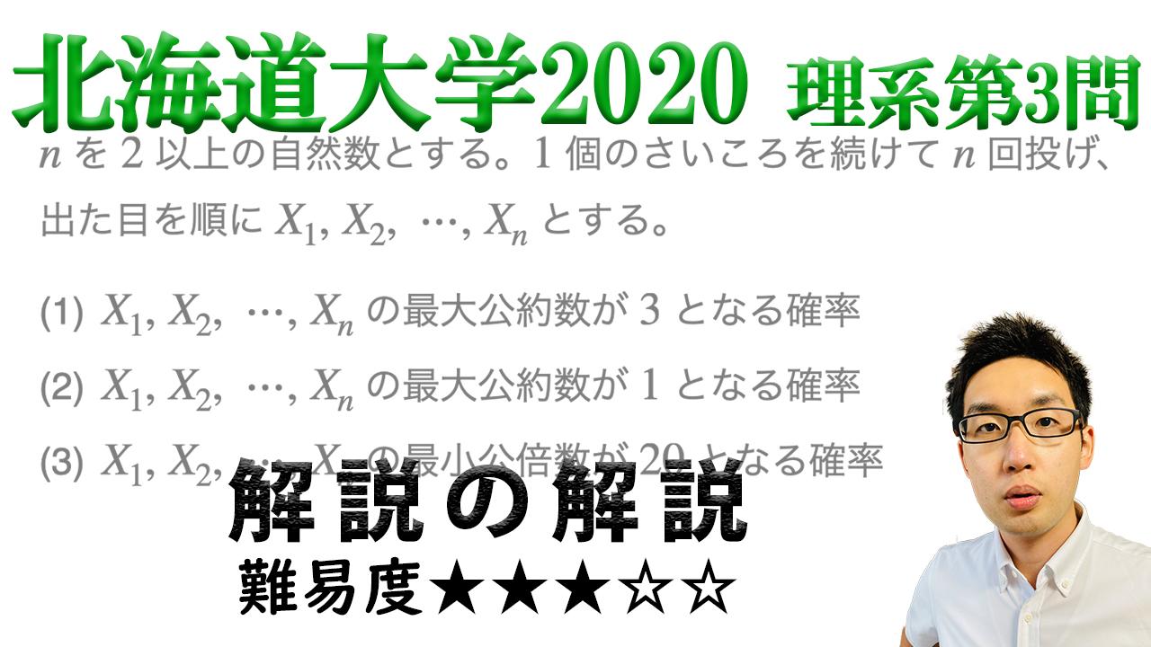 解法選択が肝!北海道大学2020年理系第3問で学ぶ(類題・ノート付き)