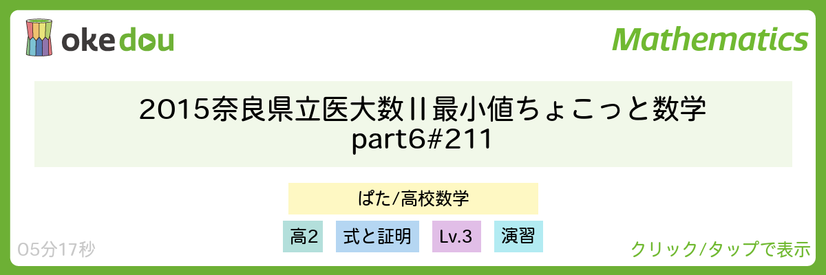 2015 奈良県立医大 数Ⅱ 最小値 ちょこっと数学part6 #211