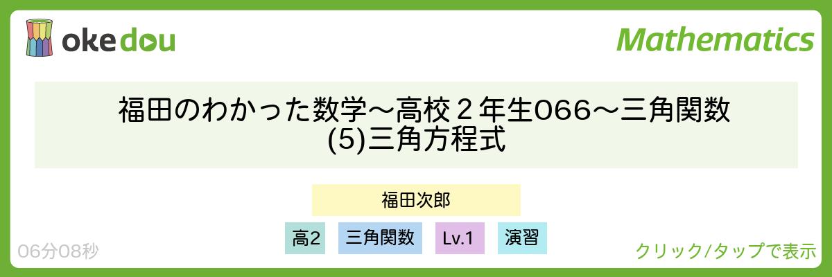 福田のわかった数学〜高校2年生066〜三角関数(5)三角方程式