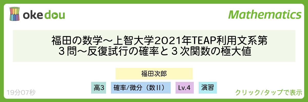 福田の数学〜上智大学2021年TEAP利用文系第3問〜反復試行の確率と3次関数の極大値