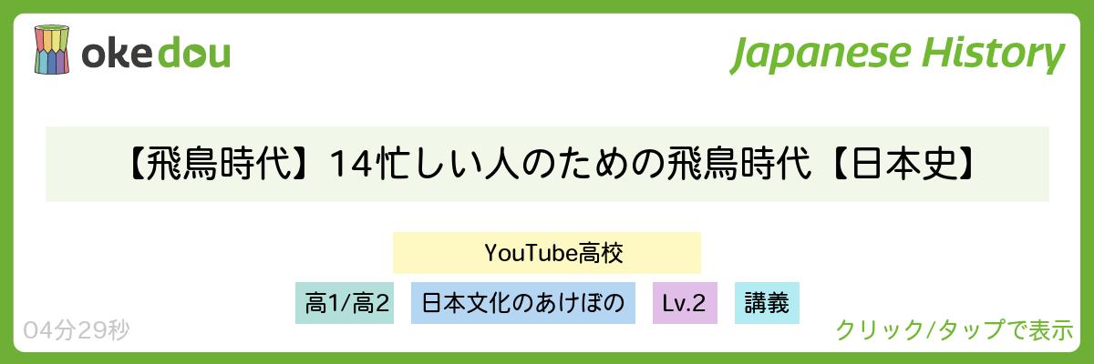 【飛鳥時代】14 忙しい人のための飛鳥時代【日本史】