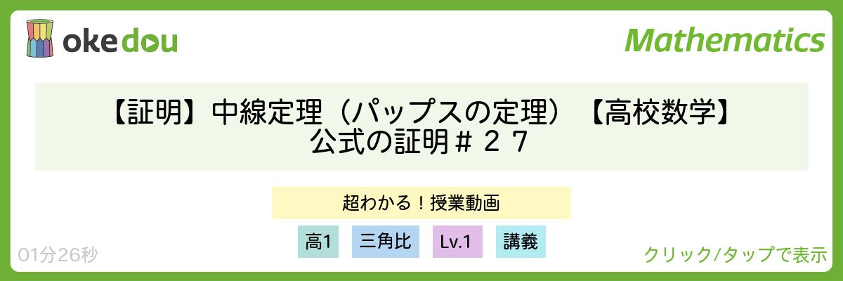 【証明】中線定理(パップスの定理)【高校数学】公式の証明#27