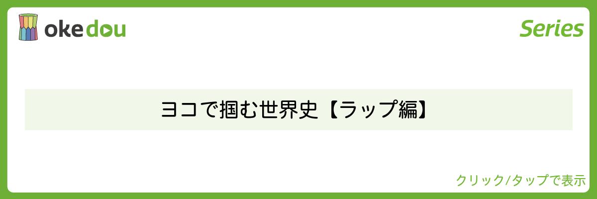 ヨコで掴む世界史【ラップ編】