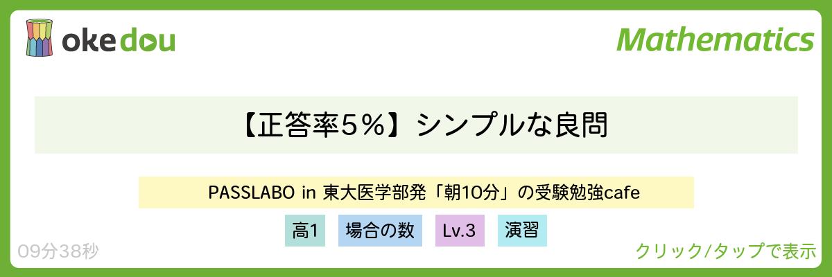 【正答率5%】シンプルな良問