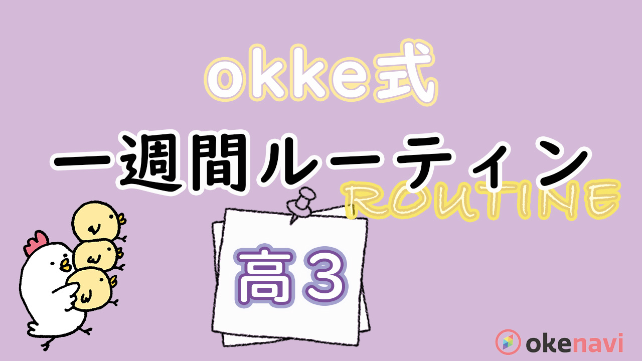 okke式・1週間の勉強ルーティーン (高校3年生編)