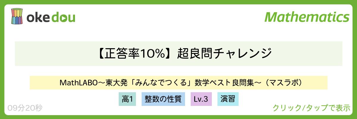 【正答率10%】超良問チャレンジ