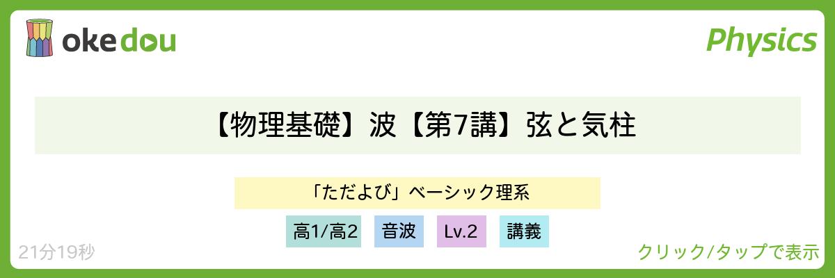【物理基礎】波【第7講】弦と気柱