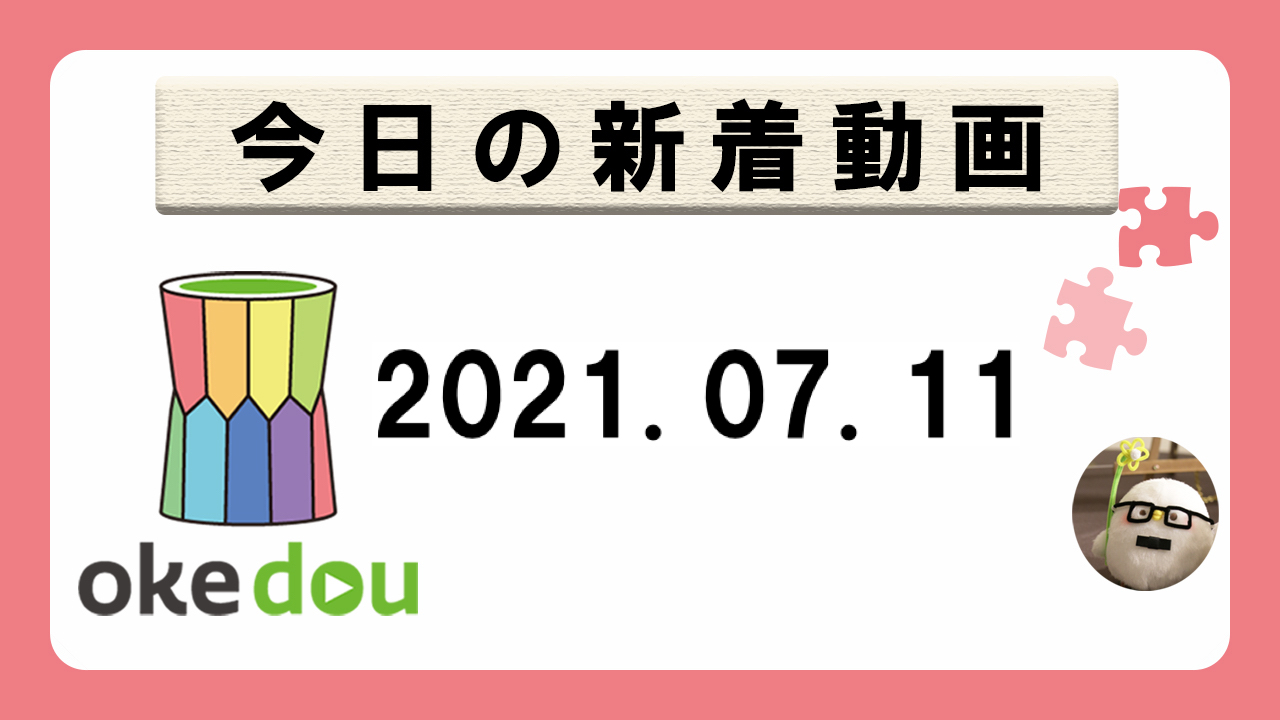 今日の新着 YouTube 授業動画(7月11日 okedou)