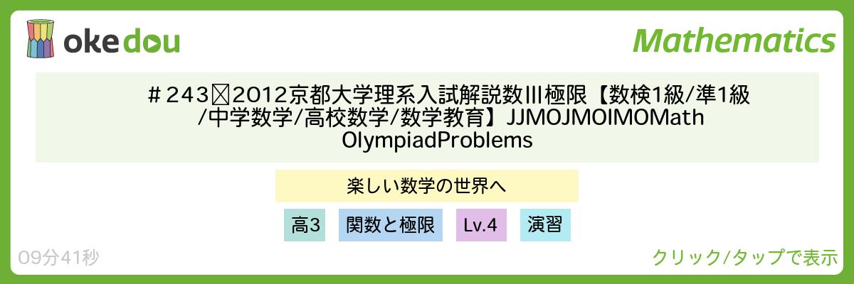 #243 2012京都大学理系入試解説 数Ⅲ 極限